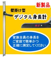 stadiometer
